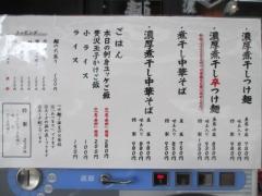 【新店】麺屋 星乃音-2
