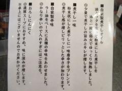 【新店】麺屋 星乃音-8