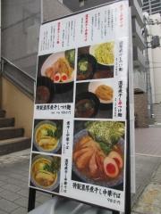 【新店】麺屋 星乃音-12