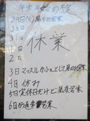 中華ソバ 伊吹【九参】-9