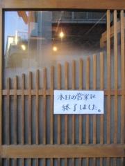 【新店】魂の中華そば-3