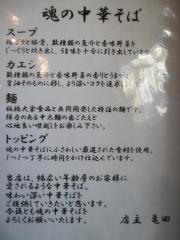 【新店】魂の中華そば-7