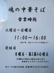 【新店】魂の中華そば-10