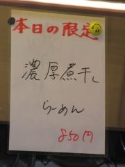 らーめん専門 和心【四】-3