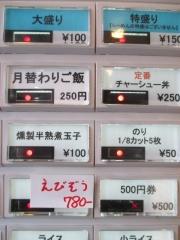 豚骨一燈【壱壱】-7