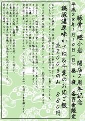 豚骨一燈【壱壱】-15