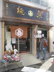 【新店】真鯛らーめん 麺魚-1