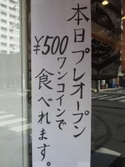【新店】真鯛らーめん 麺魚-9