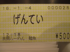 【新店】真鯛らーめん 麺魚-10