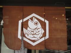【新店】真鯛らーめん 麺魚-18