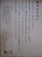 【新店】真鯛らーめん 麺魚-20