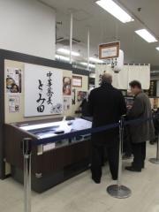 第11回 寿司・弁当とうまいもの会 ~中華蕎麦 とみ田~-1