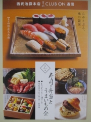 第11回 寿司・弁当とうまいもの会 ~中華蕎麦 とみ田~-2