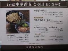 第11回 寿司・弁当とうまいもの会 ~中華蕎麦 とみ田~-7