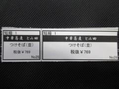 第11回 寿司・弁当とうまいもの会 ~中華蕎麦 とみ田~-8
