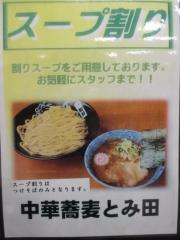 第11回 寿司・弁当とうまいもの会 ~中華蕎麦 とみ田~-13