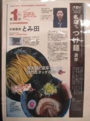第11回 寿司・弁当とうまいもの会 ~中華蕎麦 とみ田~-15