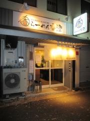 【新店】らーめん香澄 中崎町店-1