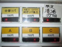 中華ソバ 伊吹【九四】-4