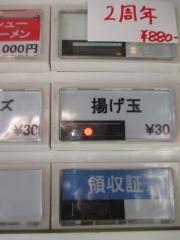 豚骨一燈【壱弐】-6