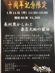 SOBA HOUSE 金色不如帰【七】-2