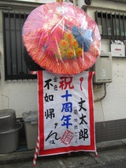 SOBA HOUSE 金色不如帰【七】-5