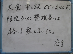 SOBA HOUSE 金色不如帰【七】-6