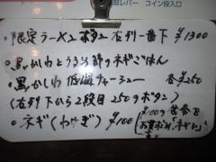SOBA HOUSE 金色不如帰【七】-7