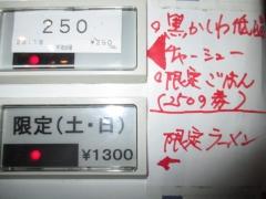 SOBA HOUSE 金色不如帰【七】-9