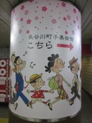 麺処 さとう 桜新町店【参】-3