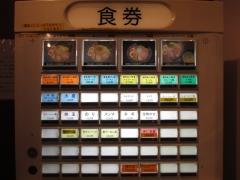 麺処 さとう 桜新町店【参】-7