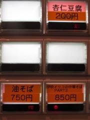 麺処 さとう 桜新町店【参】-8