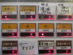 中華ソバ 伊吹【九五】-3