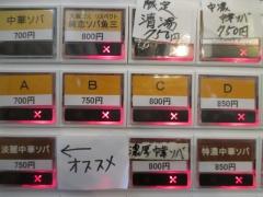 中華ソバ 伊吹【九五】-4