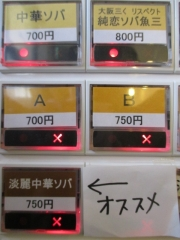 中華ソバ 伊吹【九六】-9