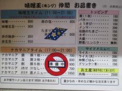 【新店】味噌王 仲間 SNB World-2