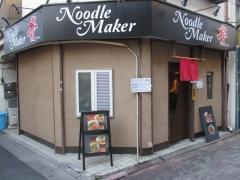 Noodle Maker 貴-1