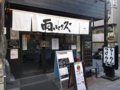 Noodle Maker 貴-2