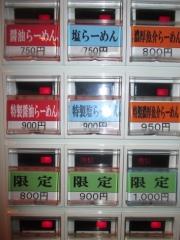 Noodle Maker 貴-5