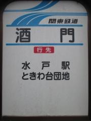 【新店】中華そば 先崎-5