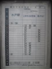 【新店】中華そば 先崎-6