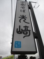 【新店】中華そば 先崎-13