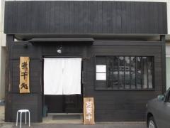 中華そば 先崎【弐】-1