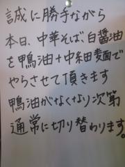 中華そば 先崎【弐】-2