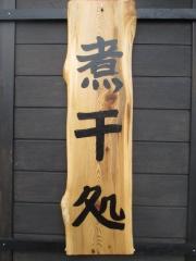中華そば 先崎【弐】-6