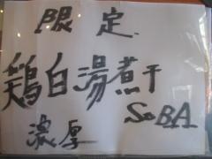 【新店】らぁ麺 さくららん-2