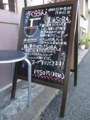 【新店】らぁ麺 さくららん-11