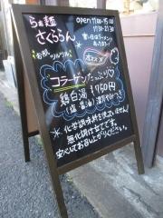 【新店】らぁ麺 さくららん-12