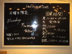 麺尊 RAGE【壱弐】-3