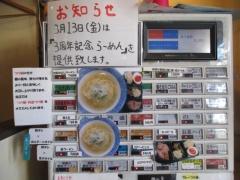 麺処 ほん田 niji-3